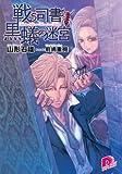 戦う司書と黒蟻の迷宮 BOOK3 (スーパーダッシュ文庫)