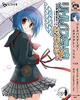 リトルバスターズ!エクスタシーSSS Vol.8 (なごみ文庫)