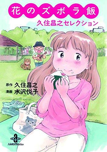 花のズボラ飯 久住昌之セレクション(秋田文庫 77-1)