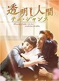 透明人間 チェ・ジャンス DVD-BOX[DVD]