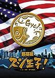 銀幕版 スシ王子! 〜ニューヨークへ行く〜 並 [DVD]/