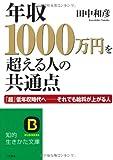 年収1000万円を超える人の共通点 (知的生きかた文庫)