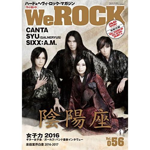 We Rock vol.56 2017年 01 月号 [雑誌]: サウンド・デザイナー 増刊