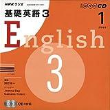NHKラジオ基礎英語3 1月号 (NHK CD)