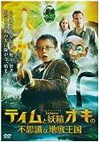 ティムと妖精オキの不思議な地底王国 [DVD]