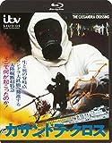 カサンドラ・クロス[Blu-ray/ブルーレイ]