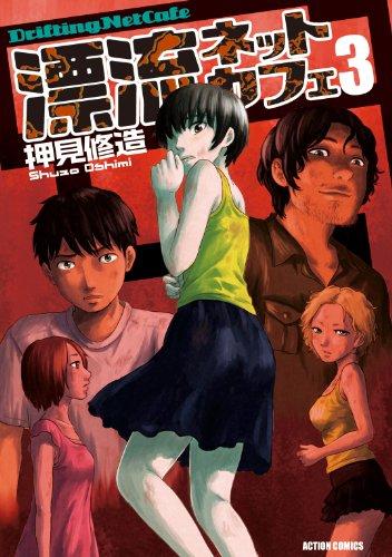 漂流ネットカフェ: 3 (アクションコミックス)