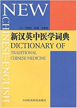 english to traditional chinese dictionary