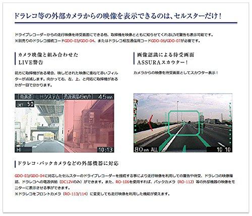 セルスター(CELLSTAR) ASSURA 無線LAN搭載 3.2インチ液晶搭載 GPS一体型レーダー探知機 日本生産モデル AR-252GA