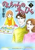 のんちゃんの手のひら 3 (ジュールコミックス)