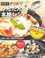 魚焼きグリルでかんたん本格レシピ (グリル・プレートつき!)