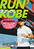 ラン×ラン神戸—神戸を走ろう!市内ロードレース大会のコース&おすすめランニングコースをMAPで紹介