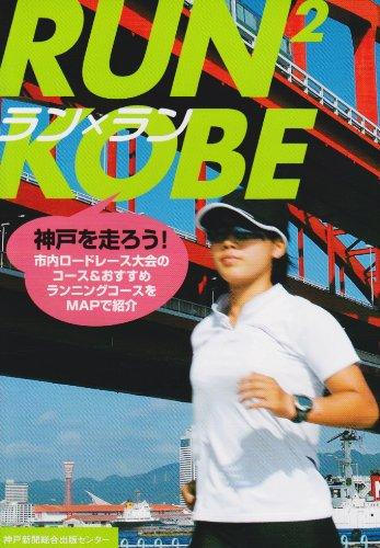 ラン×ラン神戸―神戸を走ろう!市内ロードレース大会のコース&おすすめランニングコースをMAPで紹介