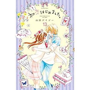 初恋はじめました。 分冊版(13) 恋を教わるデート (なかよしコミックス)