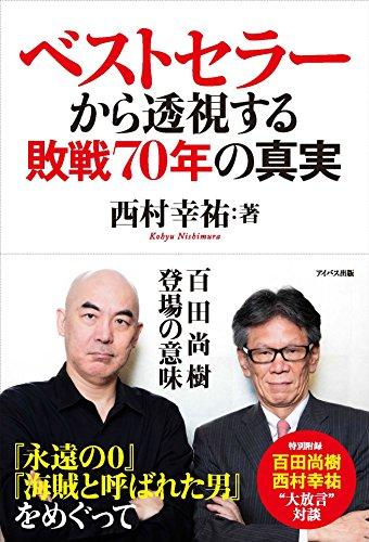 ベストセラーから透視する敗戦70年の真実 ~百田尚樹登場の意味~