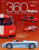 FERRARI360Modena 新装版―360モデナをより楽しみ尽くすための一冊。 (NEKO MOOK 1238 Libreria SCUDERIA 1)