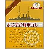 よこすか 海軍 カレー200g× 2個セット