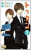 トッカン 1 特別国税徴収官 (マーガレットコミックス)