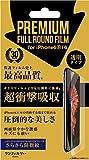 サンクレスト iDress サンフィルター iPhone6s 4.7インチ 対応 PREMIUM FULL ROUND FILM さらさら防指紋 クリア透明 i6S-FAB