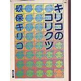 キリコのコリクツ (角川文庫)