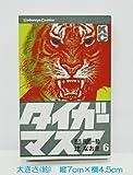 【ミニコミック】 KC タイガーマスク [6]