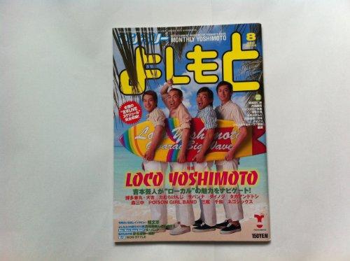 マンスリーよしもと 2006年 8月号 表紙 タカアンドトシ,博多 大吉華丸 (通巻No.306)