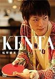松平健太DVD ‐KENTA‐[DVD]