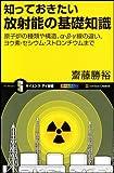 知っておきたい放射能の基礎知識、原子炉の種類や構造、α・β・γ線の違い、ヨウ素・セシウム・ストロンチウムまで (サイエンス・アイ新書)