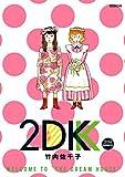 2DK(4) 2016 SPRING (モーニングコミックス)