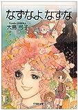 なずなよなずな / 大島 弓子 のシリーズ情報を見る