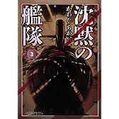 新装版 沈黙の艦隊(3) (KCデラックス モーニング)