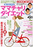 ママチャリ・ダイエット 2013年 08月号 [雑誌]