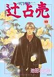 辻占売 (4) (ぶんか社コミックス)