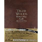 タイガー・ウッズ 私のゴルフ論