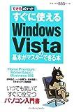 すぐに使えるWindows Vistaの基本がマスターできる本 (できるポケット)