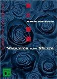 血と薔薇 (講談社文庫)