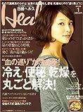 日経 Health (ヘルス) 2009年 01月号 [雑誌]