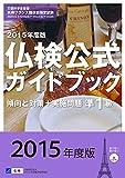 2015年度準1級仏検公式ガイドブック―傾向と対策+実施問題(CD付) (実用フランス語技能検定試験)