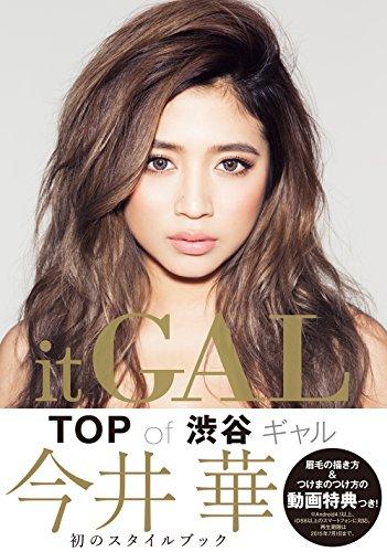 it GAL (美人開花miniシリーズ)