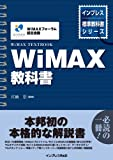 WiMAX教科書(インプレス標準教科書シリーズ) (インプレス標準教科書シリーズ)