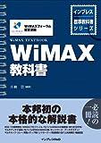 WiMAX教科書 (インプレス標準教科書シリーズ)