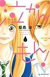 泣かんもん!(1) (デザートコミックス)