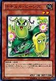 【シングルカード】遊戯王 ナチュル・ビーンズ DREV-JP028 ノーマル