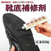 アイメディア 靴底補修剤 黒