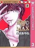欲情(C)MAX モノクロ版 3 (マーガレットコミックスDIGITAL)