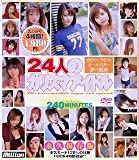 24人のカリスマアイドル [DVD]
