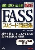 FASSスピード問題集―経理・財務スキル検定