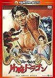 片腕ドラゴン〈日本語吹替収録版〉[DVD]