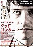 グッド・ドクター 禁断のカルテ (初回封入特典付き) [Blu-ray]