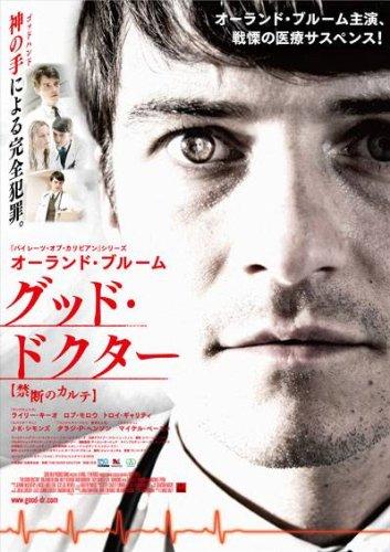 グッド・ドクター 禁断のカルテ (初回封入特典付き) [DVD]